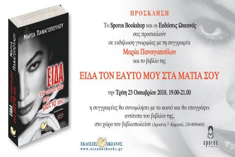 Παρουσίαση βιβλίου της Μαρίας Παναγοπούλου