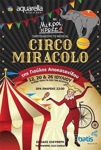 Circo miracolo της Γιούλης Αποκατανίδου - Εικόνα 1