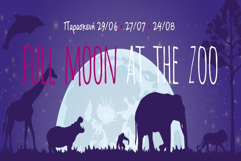 Full Moon at the Zoo στο Αττικό Ζωολογικό Πάρκο - Εικόνα 1