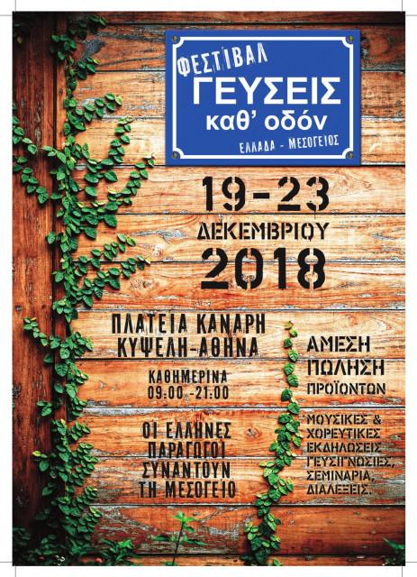 Φεστιβάλ Γεύσεις καθ' Οδόν Ελλάδα - Μεσόγειος - Εικόνα 3