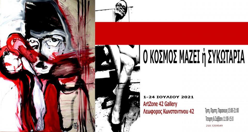 Έλλη Γρίβα έκθεση O KOΣΜΟΣ ΜΑΖΕΙ ή ΣΥΚΩΤΑΡΙΑ - Εικόνα 3