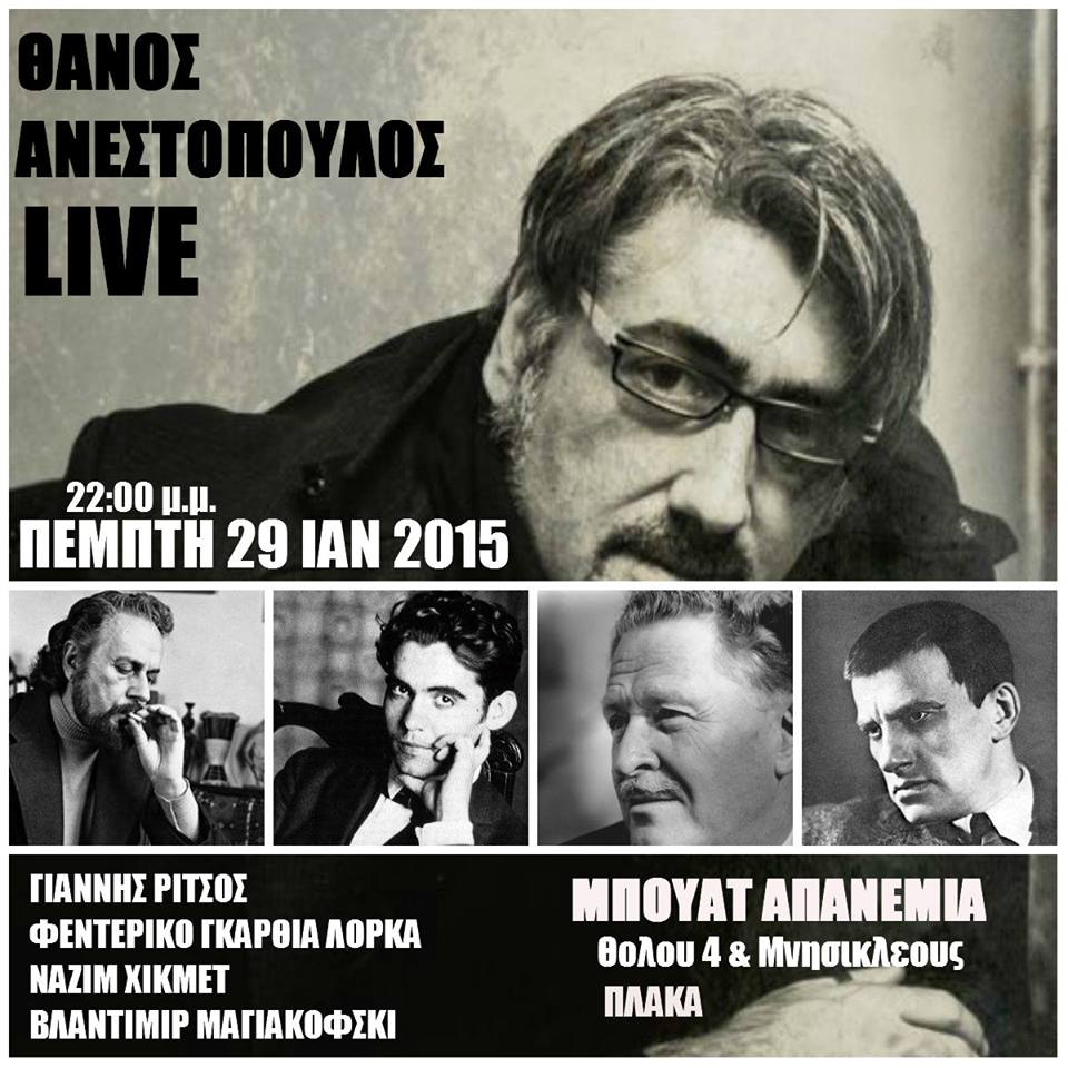 Θάνος Ανεστόπουλος Thanos Anestopoulos Live At V.l.e.po.