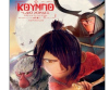 3D Ο Κούμπο και οι 2 ΧορδέΣ - Kubo and the Two Strings μεταγλωττισμένο