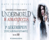 3D Underworld: Blood Wars