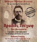 Οι βραδιές Τσέχωφ συνεχίζονται από το Θέατρο Νοτίου Αιγαίου