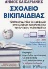 Εγγραφές στο Σχολείο Βικιπαίδειας στην Καισαριανή
