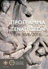 Δωρεάν Ξεναγήσεις σε Αρχαιολογικούς χώρους και Γειτονιές της Αθήνας - Ιούνιος 2016