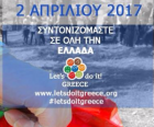 Let`s do it Greece 2017