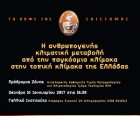 Καφέ της Επιστήμης: Η ανθρωπογενής κλιματική αλλαγή από την παγκόσμια κλίμακα στην τοπική κλίμακα της Ελλάδας