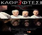 """""""Καθρέφτες ΙΙ"""" στο Κινηματοθέατρο """"Αλέξανδρος"""""""