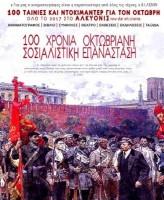 """Φεστιβάλ Κινηματογράφου """"147 Χρόνια από τη γέννηση του Β. Ι. Λένιν """""""