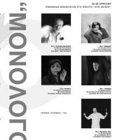 Εβδομάδα θεατρικών μονολόγων στο Θέατρο Από Κοινού