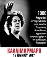"""""""Όλη η Ελλάδα για τον Μίκη"""""""