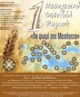 1_ο Μεσογειακό Φεστιβάλ Ψωμιού 2017