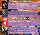 Cine Συνεργείο - Προβολές Οκτωβρίου 2012: Σύγχρονος ελληνικός κινηματογράφος