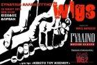 Συναυλία αλληλεγγύης με τους WIGS