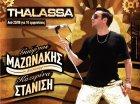 Γιώργος Μαζωνάκης feat Κατερίνα Στανίση στο Thalassa People's Stage