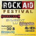 Rock Aid 2013