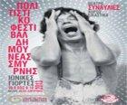 Ιωνικές Γιορτές 2013: Συναυλία αφιέρωμα στη Σμύρνη με τους Νάντια Καραγιάννη, Μπάμπη Τσέρτο και Νίκο Καραγιάννη