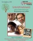 Μουσικό Προαύλιο 2013: Αποκλειστικά Γιαννίδης