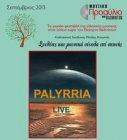 Μουσικό Προαύλιο 2013: Palyrria Ένας πολύπλευρος κόσμος
