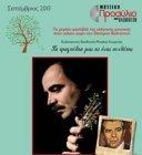 Μουσικό Προαύλιο 2013: Μπάμπης Τσέρτος Ρίξε μια ζαριά καλή