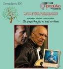 Μουσικό Προαύλιο 2013: Στέλιος Βαμβακάρης Εγώ είμαι γιος της Κοκκινιάς